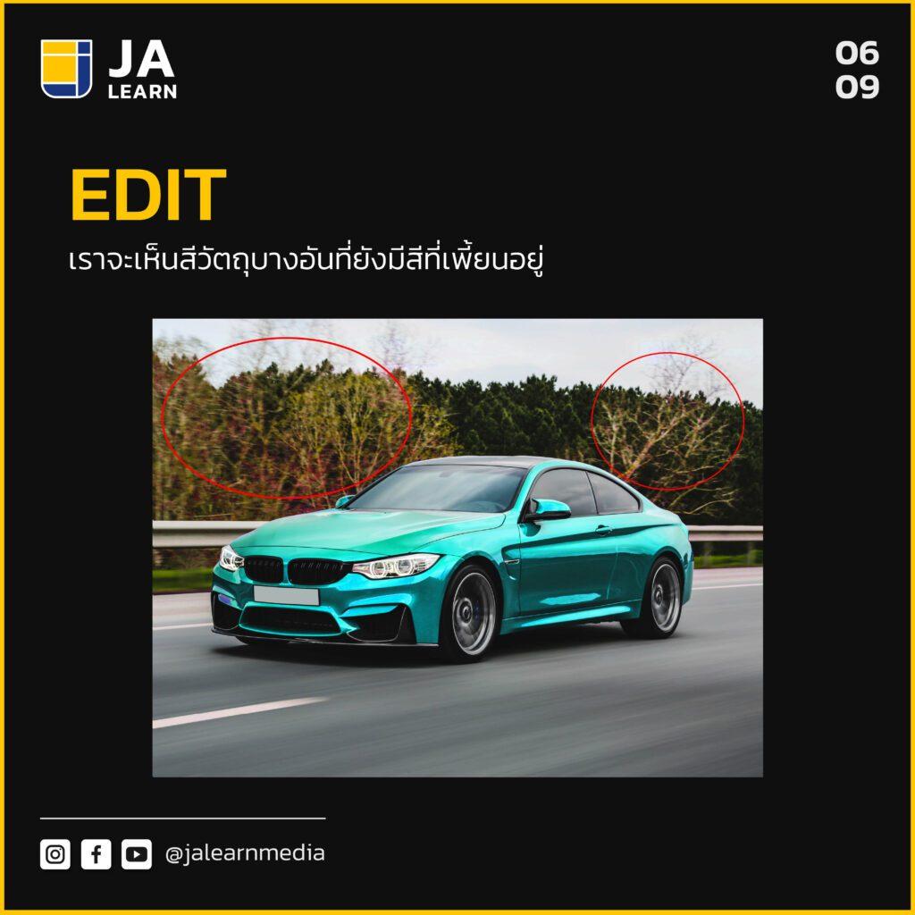 Change_object _color_6