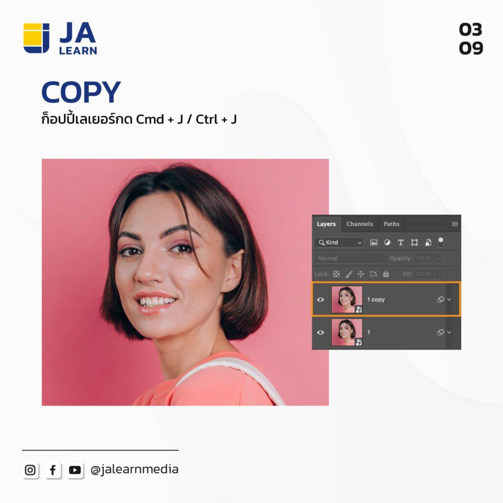 Photoshop_เทคนิคปรับผิวให้เนียน_3